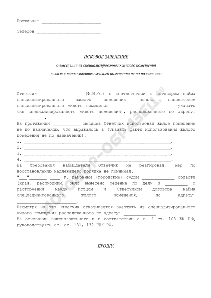 Исковое заявление о выселении из специализированного жилого помещения в связи с использованием жилого помещения не по назначению. Страница 2