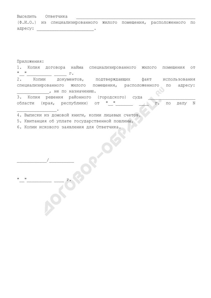 Исковое заявление о выселении из специализированного жилого помещения в связи с использованием жилого помещения не по назначению. Страница 3