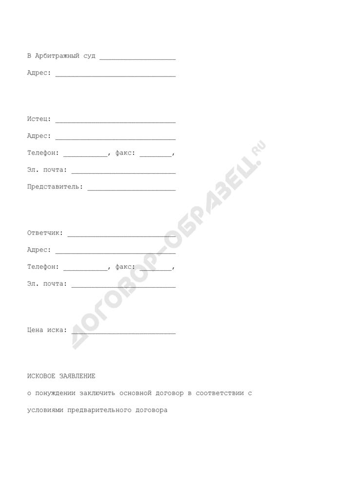 Исковое заявление о заключении договора в соответствии с условиями предварительного договора. Страница 1