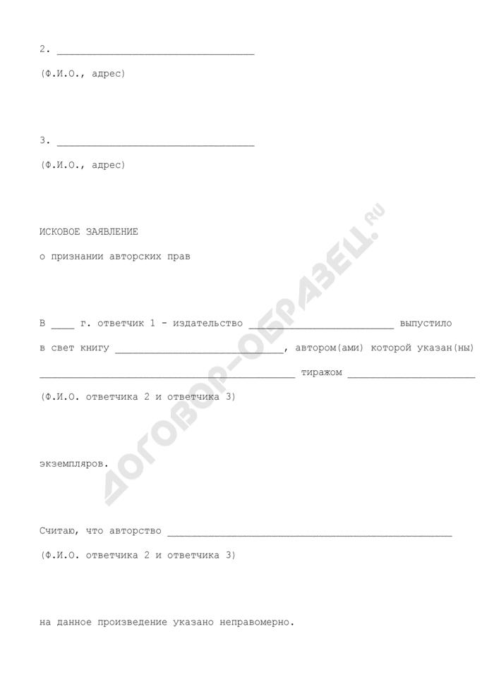 Исковое заявление о признании авторских прав. Страница 2