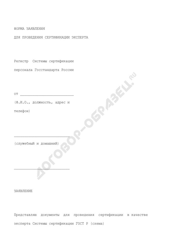 Заявление для проведения сертификации эксперта. Страница 1