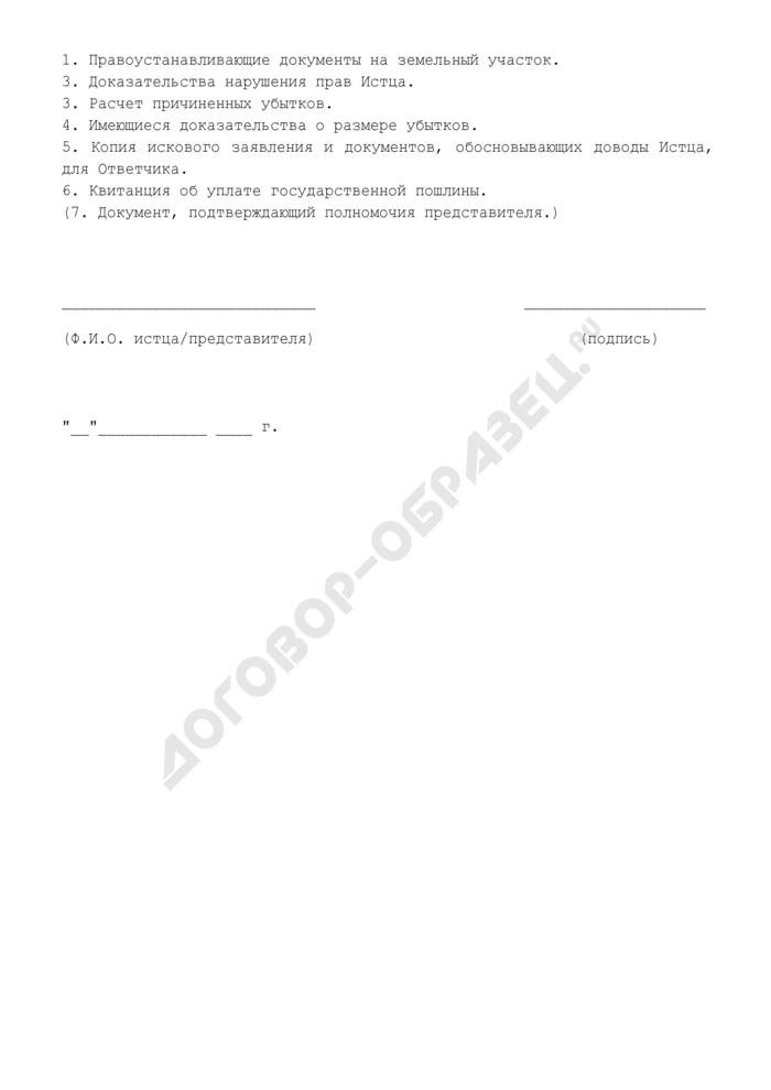 Исковое заявление о возмещении убытков, причиненных изъятием земельного участка. Страница 2