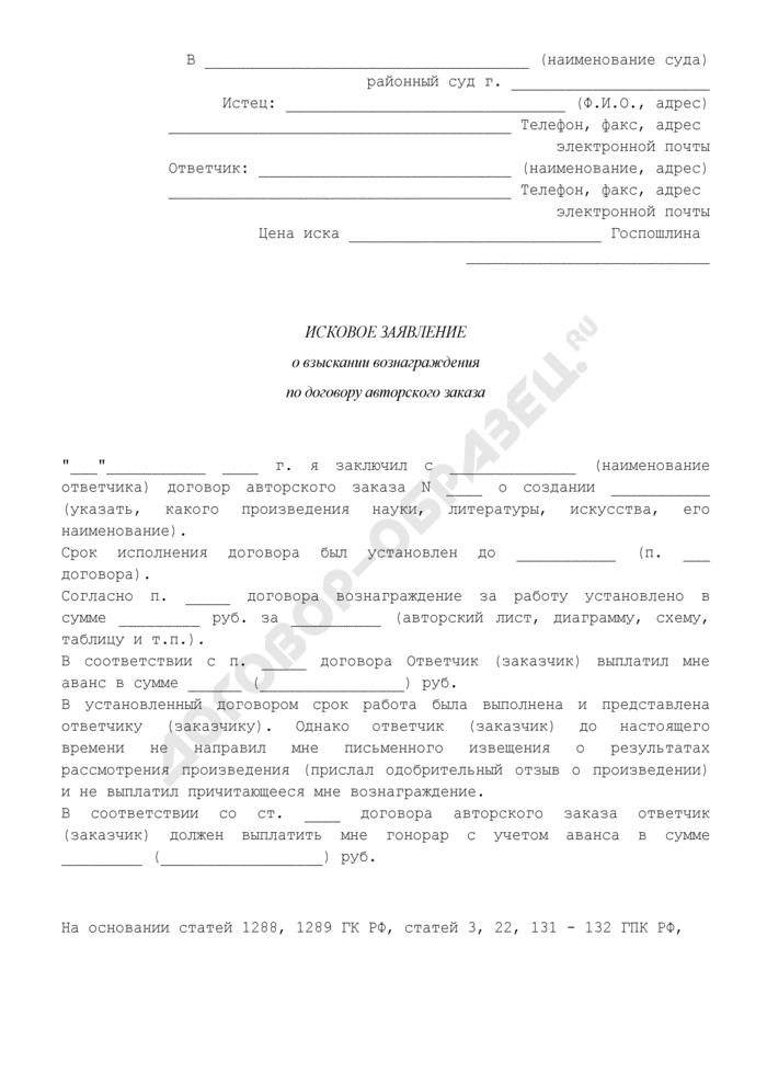 Исковое заявление о взыскании вознаграждения по договору авторского заказа. Страница 1