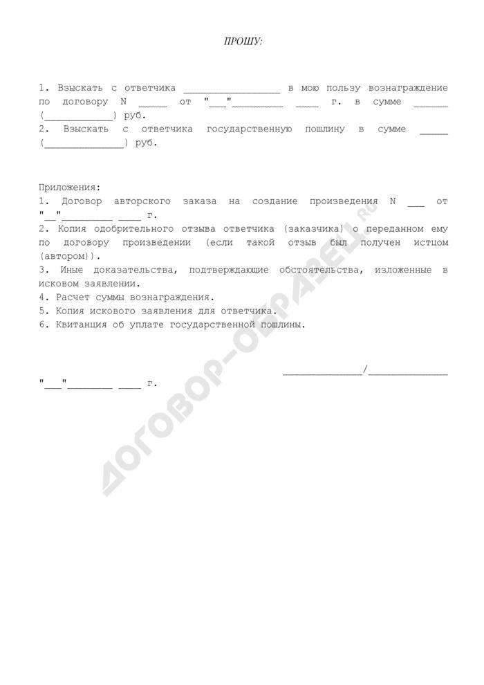 Исковое заявление о взыскании вознаграждения по договору авторского заказа. Страница 2