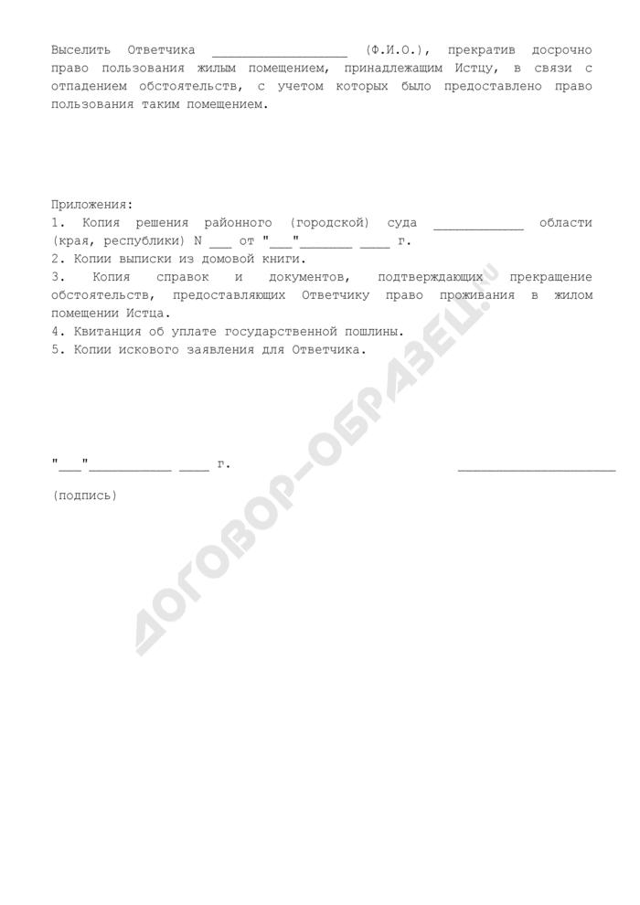 Исковое заявление о досрочном прекращении права пользования жилым помещением бывшего члена семьи собственника в связи с отпадением обстоятельств, с учетом которых было вынесено решение о предоставлении права пользования таким помещением. Страница 2