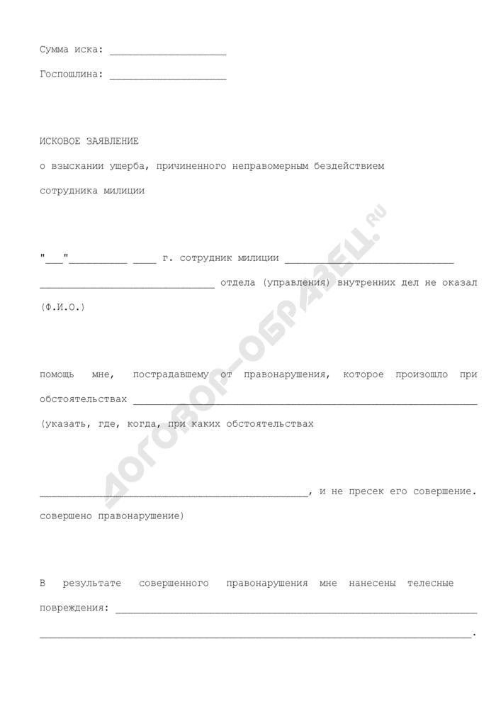 Исковое заявление о взыскании ущерба, причиненного неправомерным бездействием сотрудника милиции. Страница 2