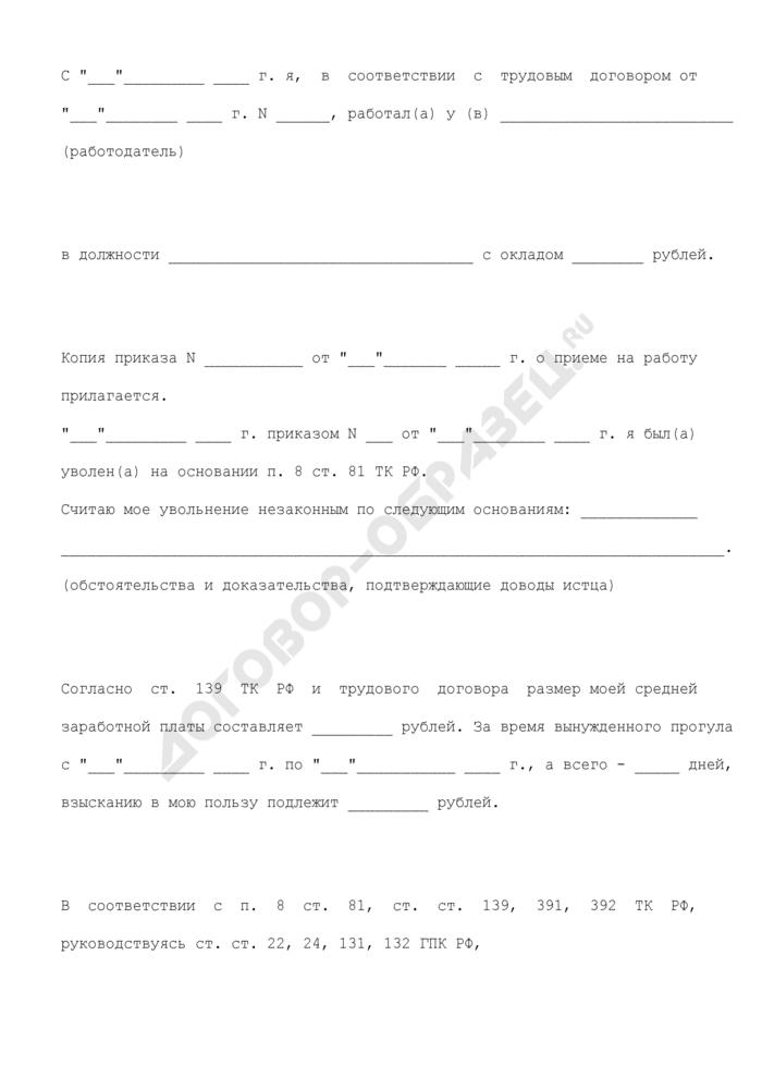 Диаспара исковое заявление на работодателя об незаконном увольнении теперь вот