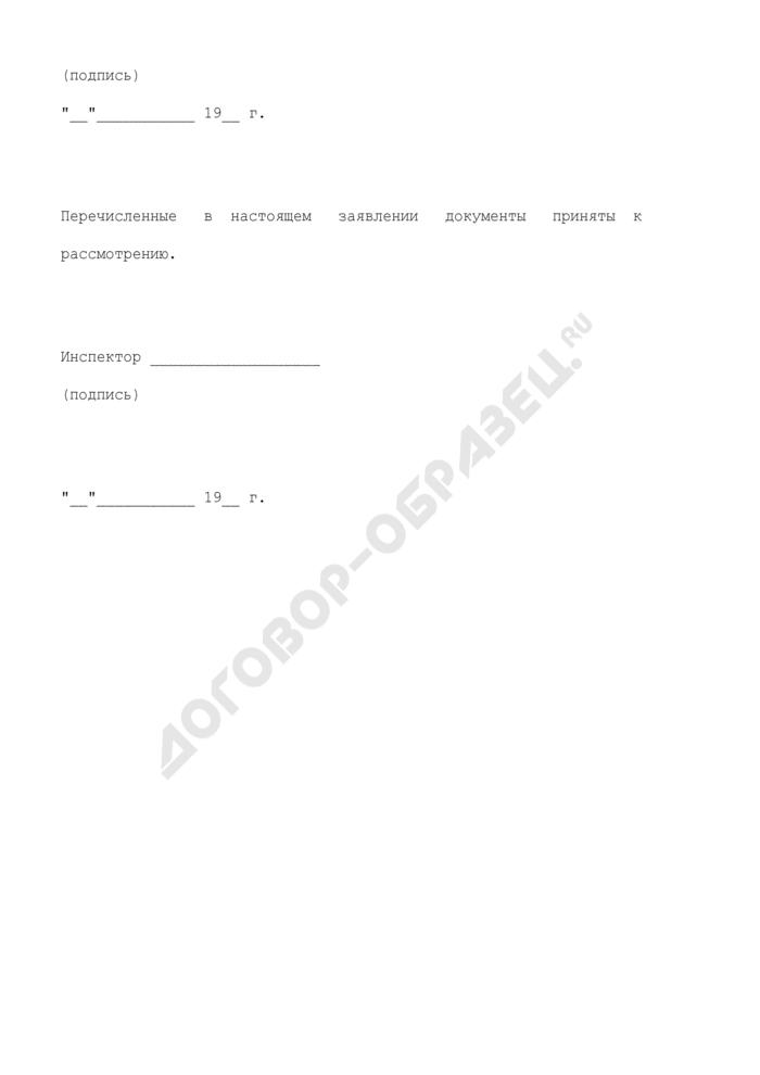 Заявление для получения диплома (квалификационного свидетельства). Страница 2