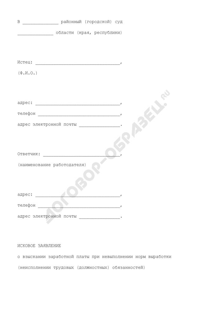 Исковое заявление о взыскании заработной платы при невыполнении работником норм выработки (неисполнении трудовых (должностных) обязанностей). Страница 1
