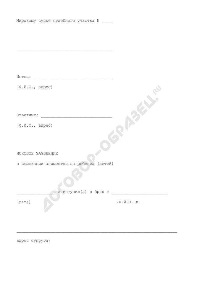 Исковое заявление о взыскании алиментов на ребенка (детей). Страница 1