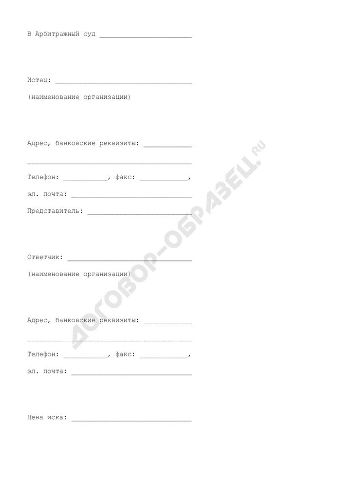 Исковое заявление об обращении взыскания на заложенное имущество. Страница 1