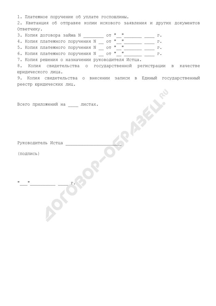 Исковое заявление о взыскании денежных средств по договору займа. Страница 2