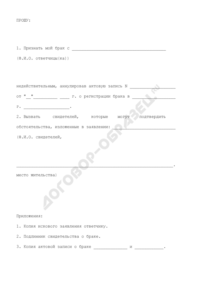 Исковое заявление о признании брака недействительным. Страница 3
