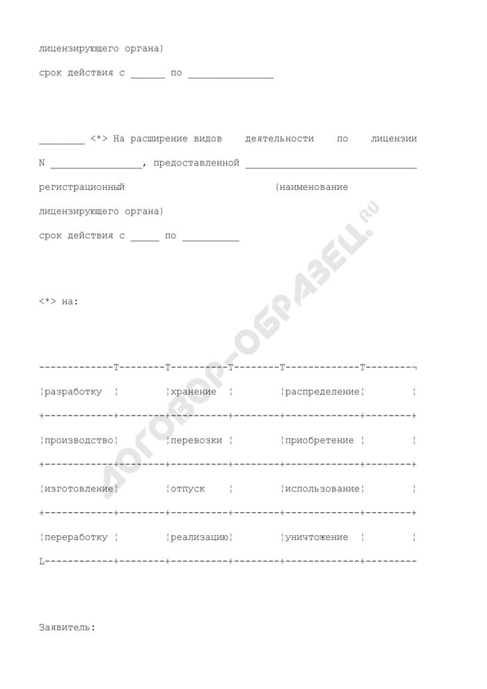 """Заявление (для юридического лица) о предоставлении лицензии на деятельность, связанную с оборотом психотропных веществ, внесенных в список III в соответствии с Федеральным законом от 08.01.1998 N 3-ФЗ """"О наркотических средствах и психотропных веществах. Страница 2"""
