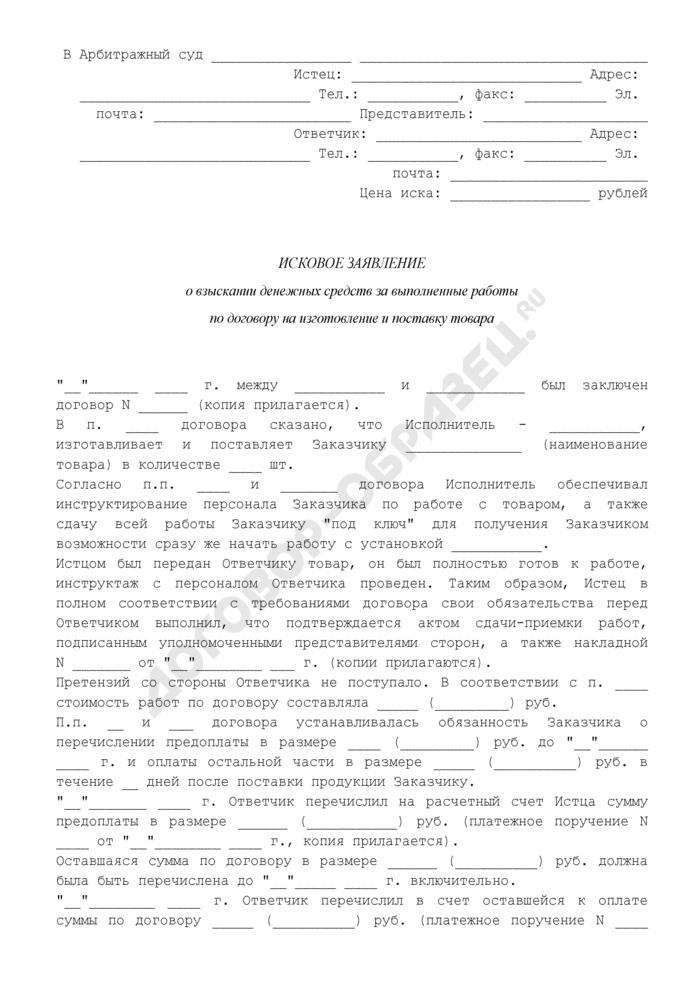 Исковое заявление о взыскании денежных средств за выполненные работы по договору на изготовление и поставку товара. Страница 1