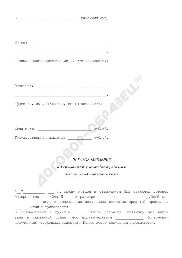 Исковое заявление о досрочном расторжении договора займа и взыскании выданной суммы займа. Страница 1