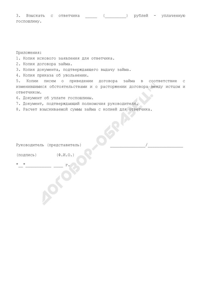 Исковое заявление о досрочном расторжении договора займа и взыскании выданной суммы займа. Страница 3