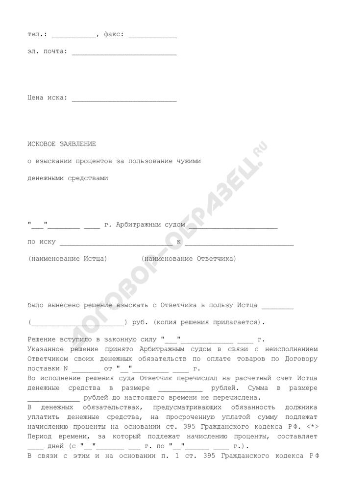 Исковое заявление о взыскании процентов за пользование чужими денежными средствами. Страница 2