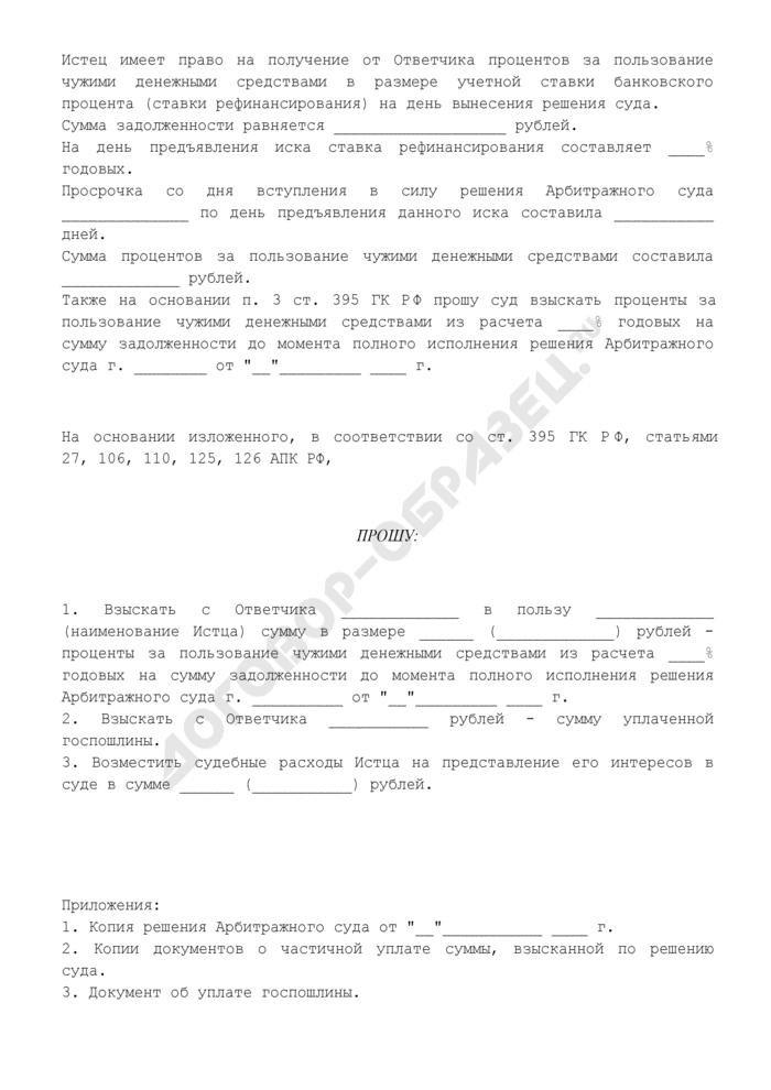 Исковое заявление о взыскании процентов за пользование чужими денежными средствами. Страница 3