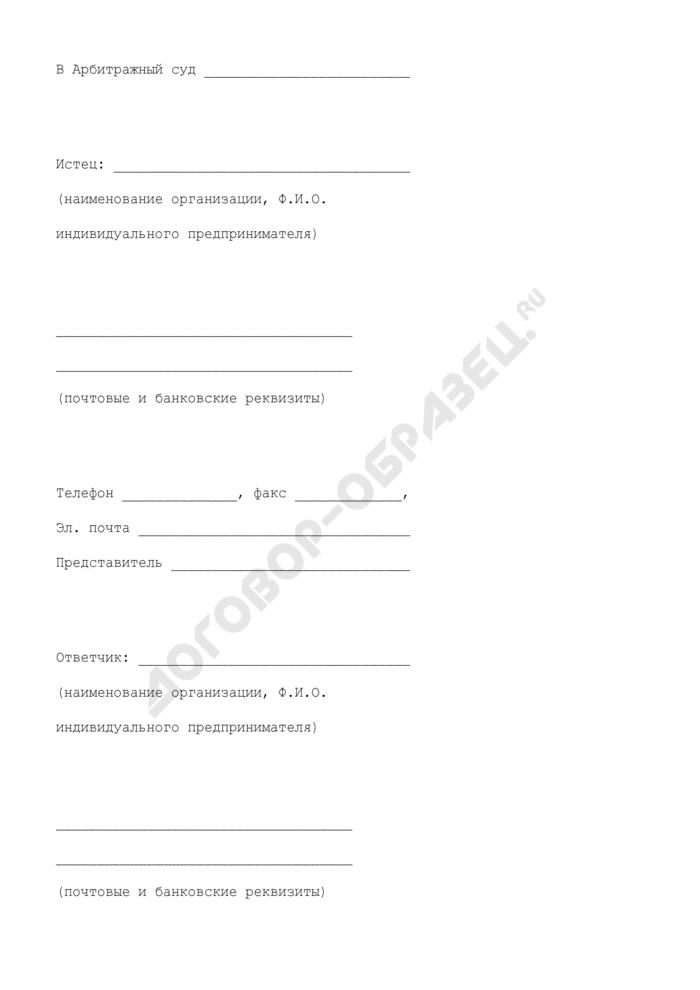 Исковое заявление о взыскании денежных средств (неуплаченной суммы займа и процентов) по договору займа. Страница 1