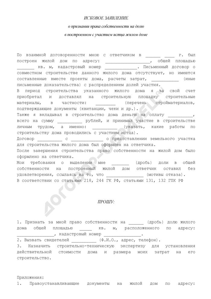 Исковое заявление о признании права собственности на долю в построенном с участием истца жилом доме. Страница 1