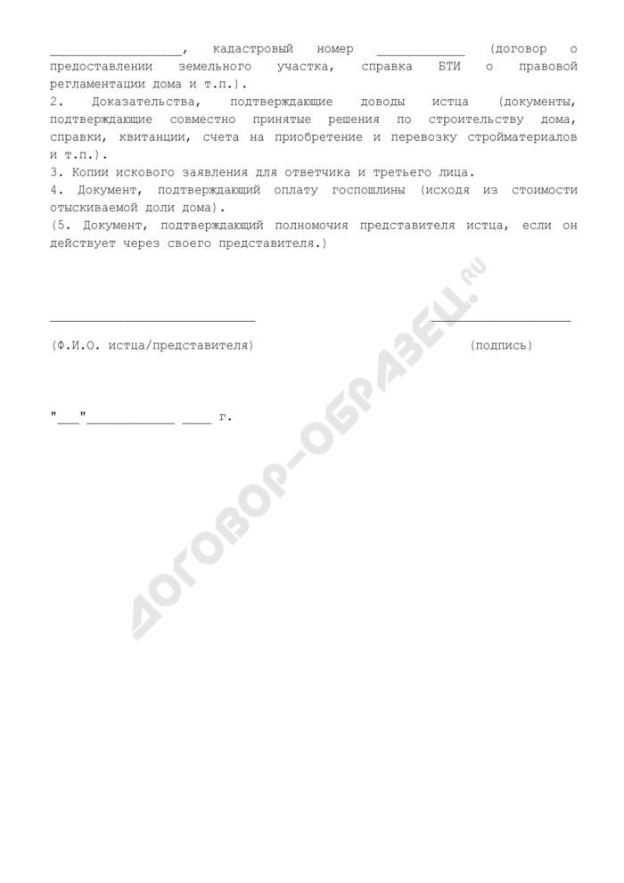 Исковое заявление о признании права собственности на долю в построенном с участием истца жилом доме. Страница 2