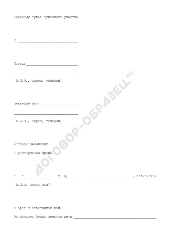 Исковое заявление о расторжении брака (с рассмотрением дела в отсутствие истца). Страница 1