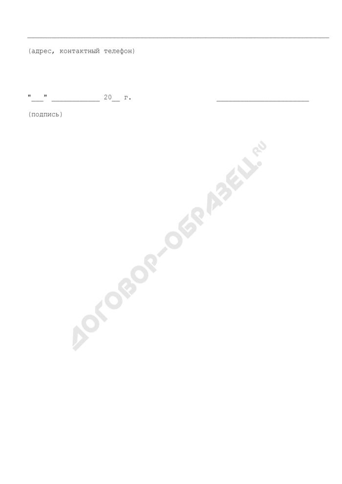 """Заявление для получения разрешения на размещение нестационарного объекта мелкорозничной сетив режиме """"одного окна. Страница 3"""
