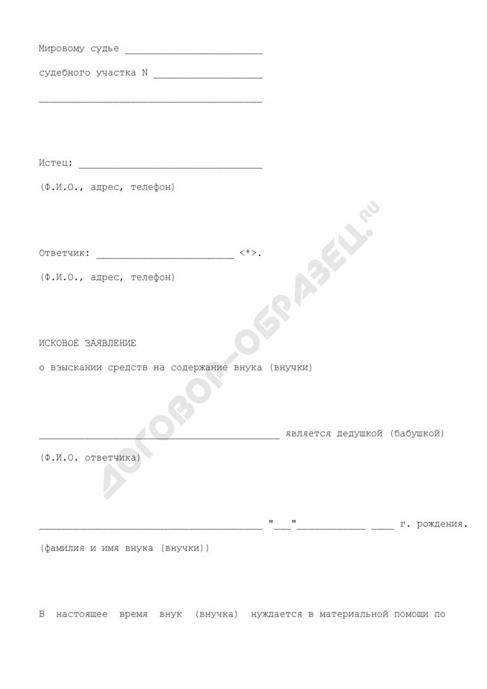 Исковое заявление о взыскании средств на содержание внука (внучки). Страница 1