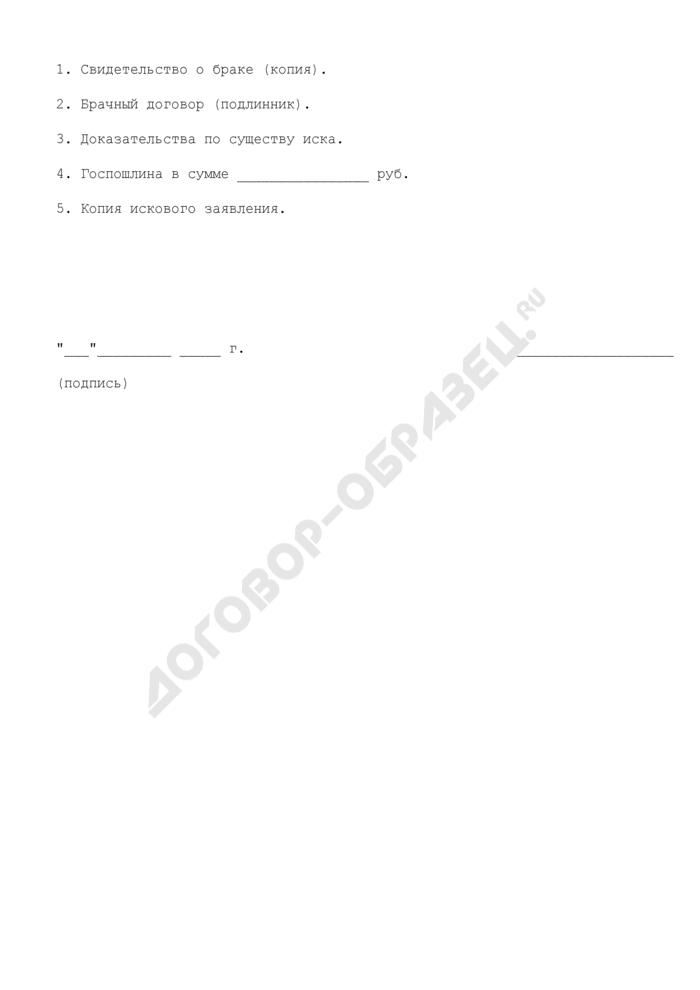 Исковое заявление о признании брачного договора полностью (частично) недействительным. Страница 3