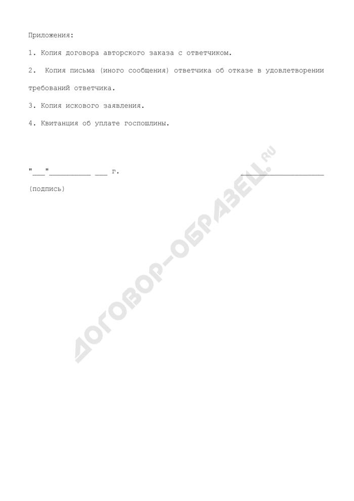 Исковое заявление о взыскании аванса по договору авторского заказа. Страница 3