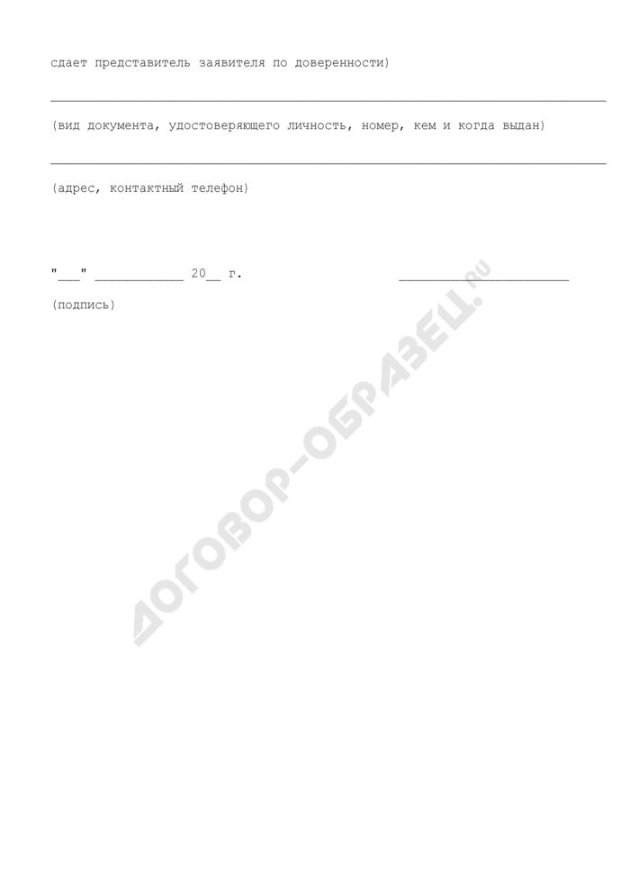 """Заявление для переоформления разрешения на размещение нестационарного объекта мелкорозничной сети в режиме """"одного окна. Страница 3"""