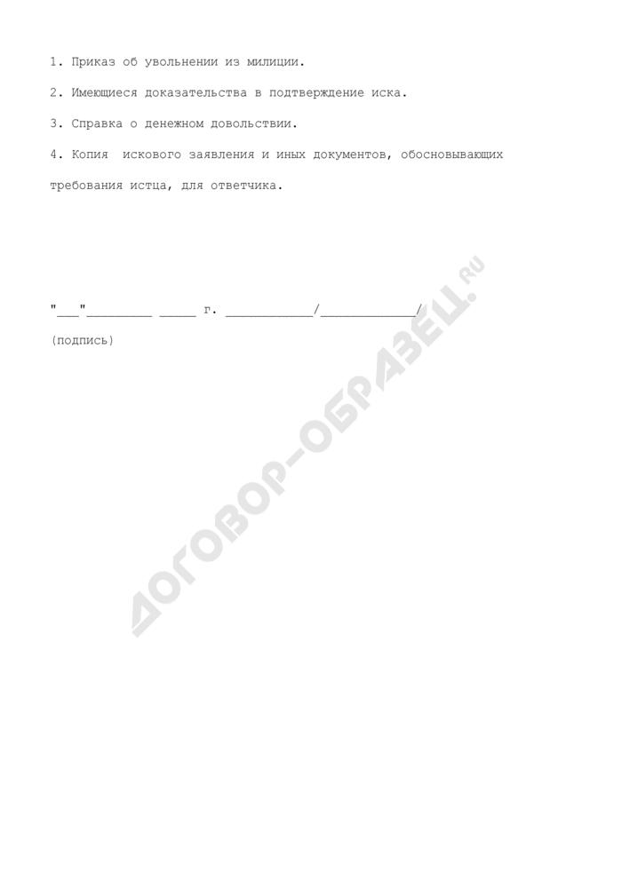 Исковое заявление о восстановлении на службе в милиции. Страница 3