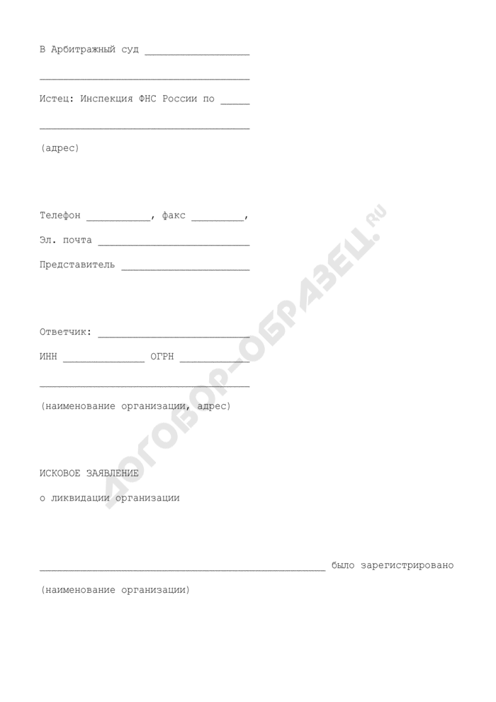 Исковое заявление о ликвидации организации. Страница 1