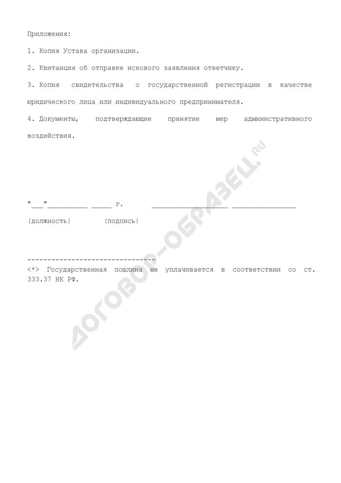 Исковое заявление о ликвидации организации. Страница 3