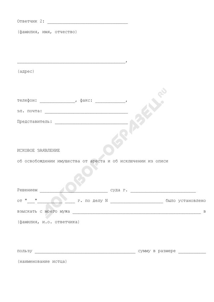 Исковое заявление об освобождении имущества от ареста и исключении из описи. Страница 2