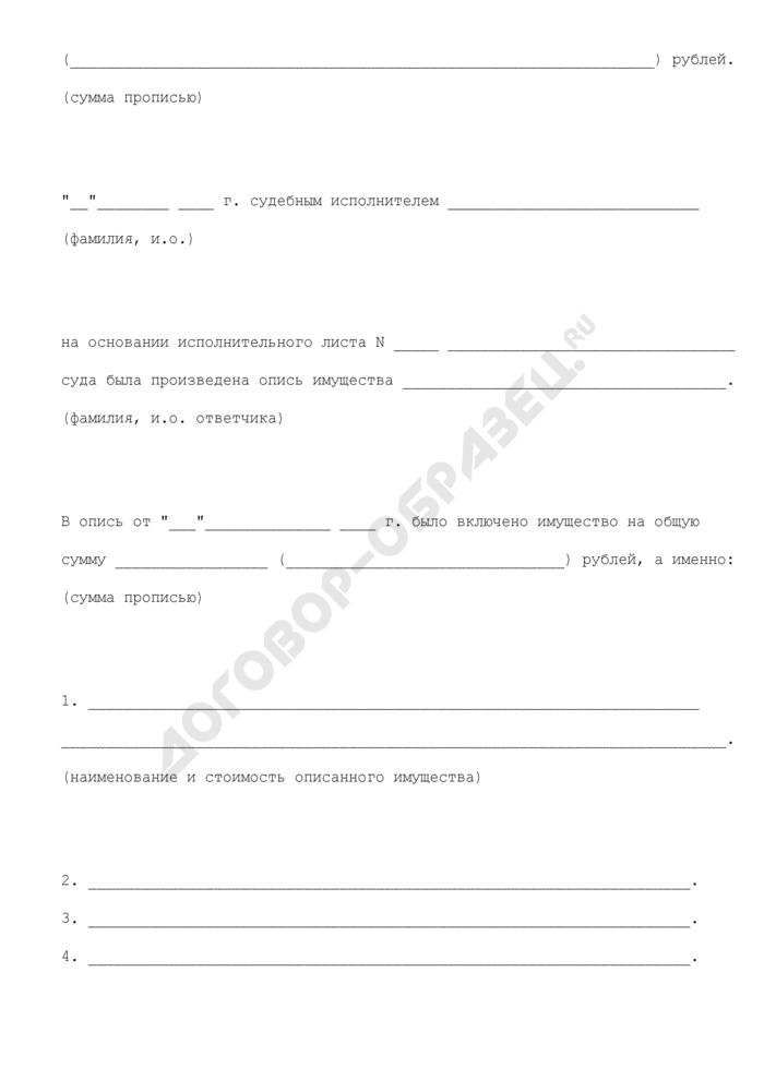 Исковое заявление об освобождении имущества от ареста и исключении из описи. Страница 3
