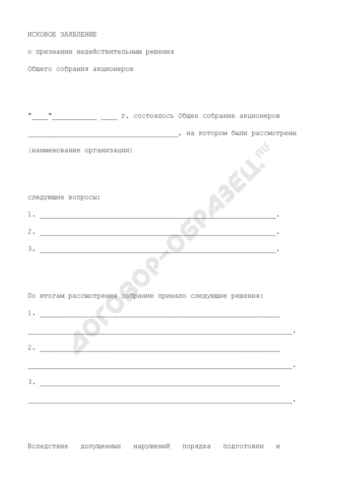 Исковое заявление о признании недействительным решения Общего собрания акционеров. Страница 2