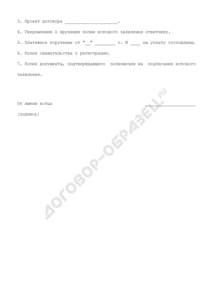 Исковое заявление по заключению договора в соответствии с условиями предварительного договора. Страница 3