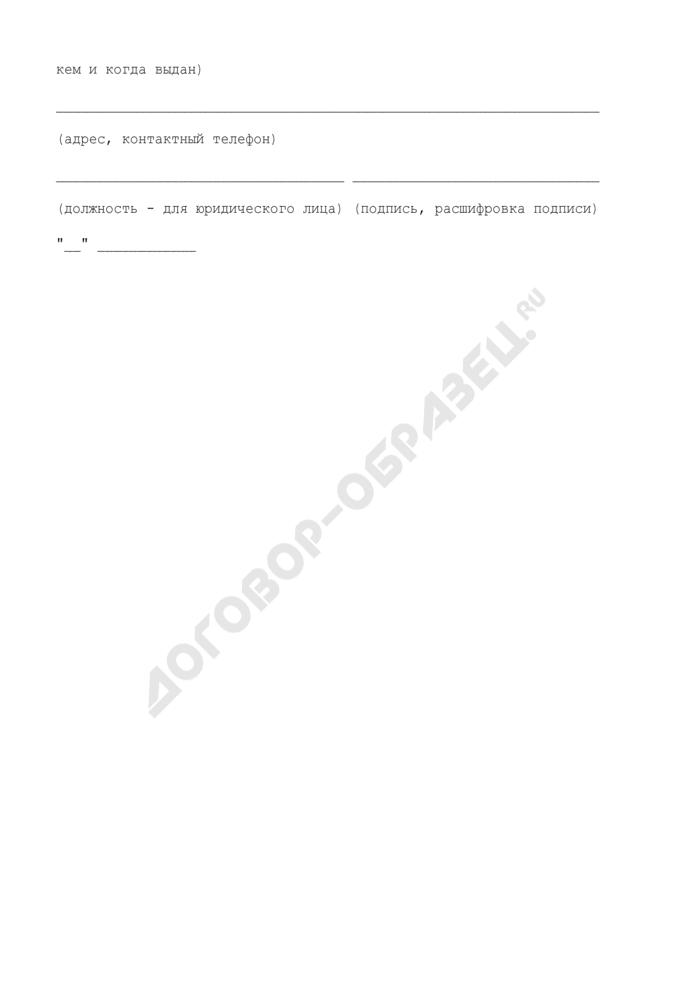 Заявление для получения разрешения на размещение остановочно-торгового модуля на территории города Москвы. Страница 3
