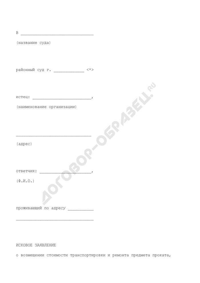 Исковое заявление о возмещении стоимости транспортировки и ремонта предмета проката, поврежденного по вине арендатора. Страница 1