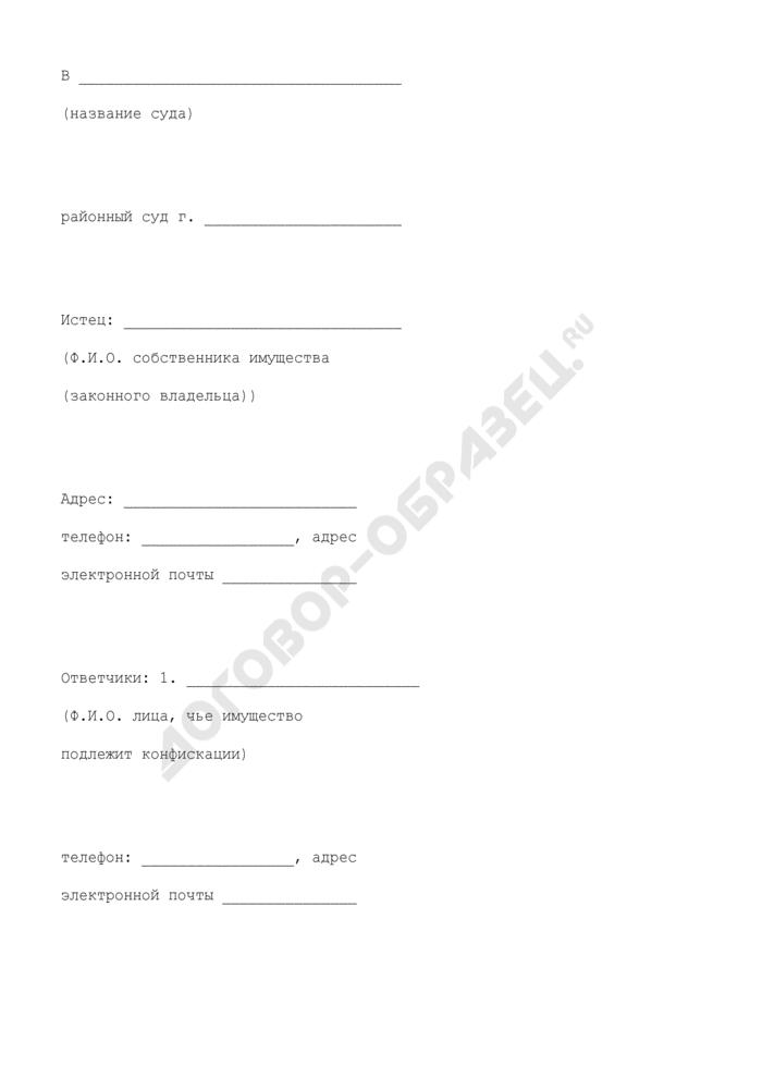Исковое заявление об освобождении имущества от ареста (об исключении из описи). Страница 1