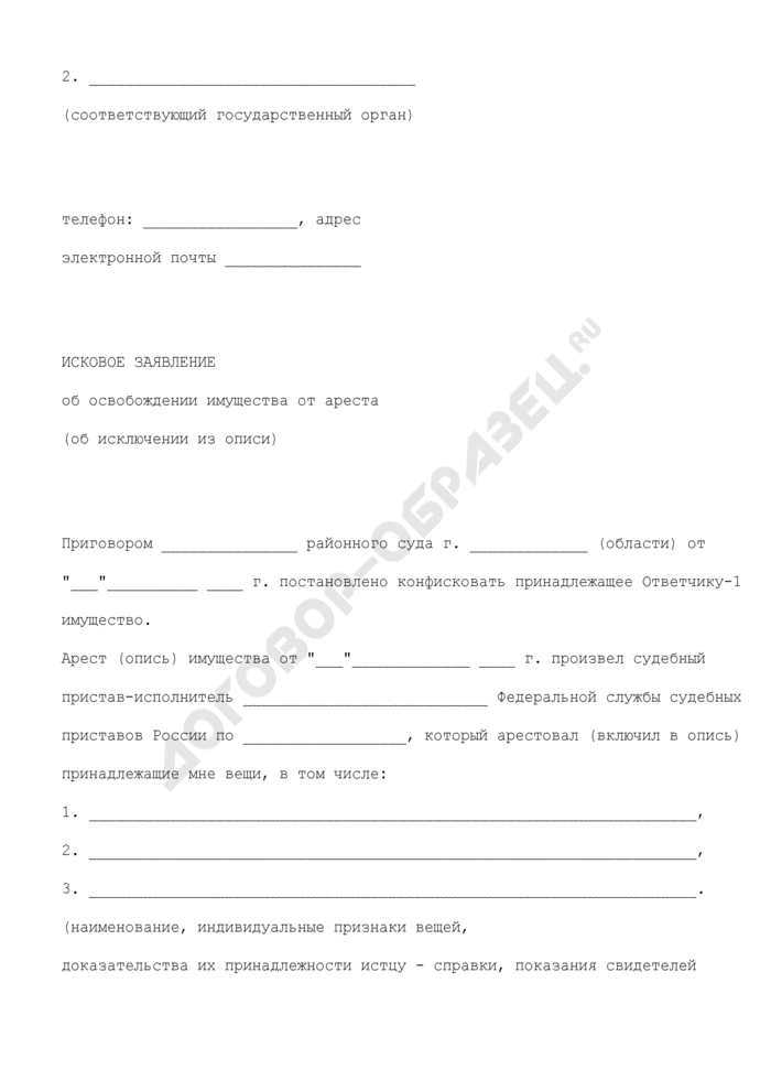 Исковое заявление об освобождении имущества от ареста (об исключении из описи). Страница 2