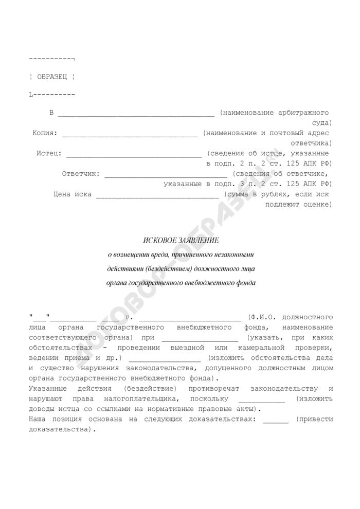Исковое заявление о возмещении вреда, причиненного незаконными действиями (бездействием) должностного лица органа государственного внебюджетного фонда (образец). Страница 1