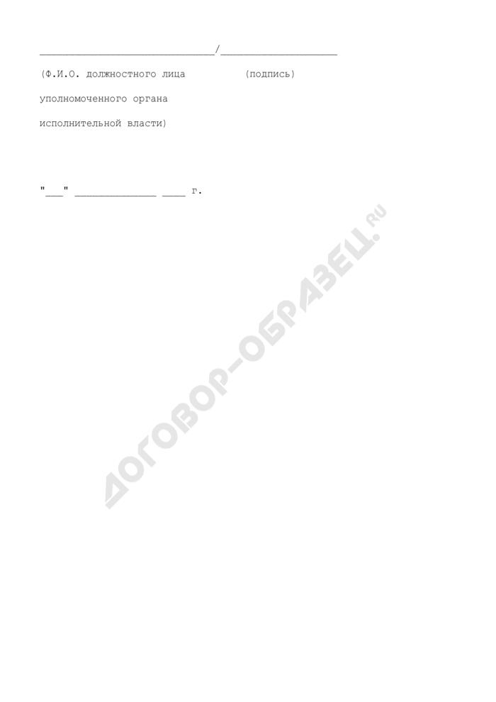 Исковое заявление об исключении сведений о саморегулируемой организации из реестра саморегулируемых организаций. Страница 3