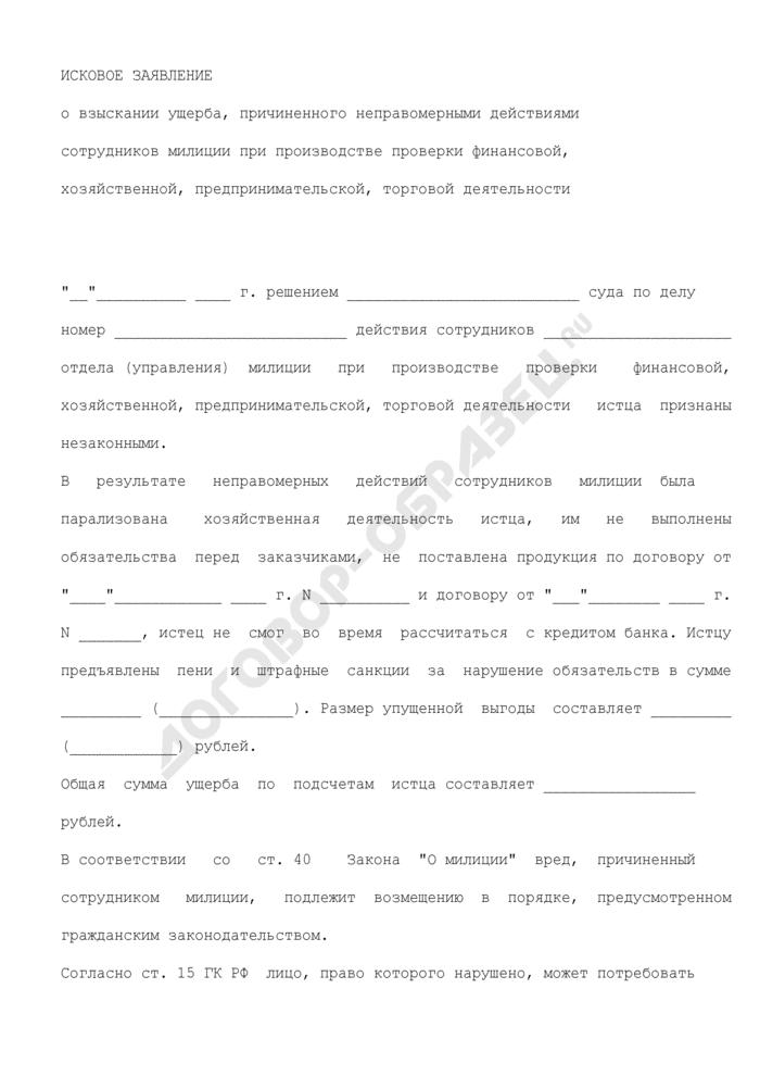 Исковое заявление о взыскании ущерба, причиненного неправомерными действиями сотрудников милиции при производстве проверки финансовой, хозяйственной, предпринимательской, торговой деятельности. Страница 2