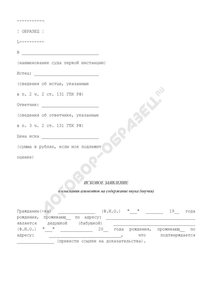 Исковое заявление о взыскании алиментов на содержание внука (внучки) (образец). Страница 1