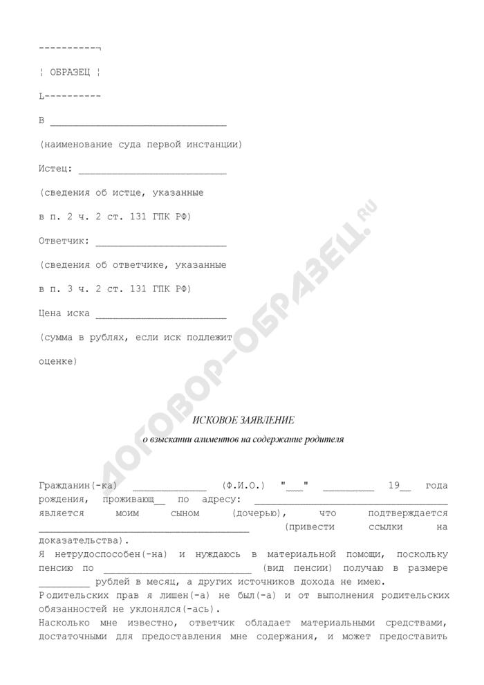 Исковое заявление о взыскании алиментов на содержание родителя (образец). Страница 1