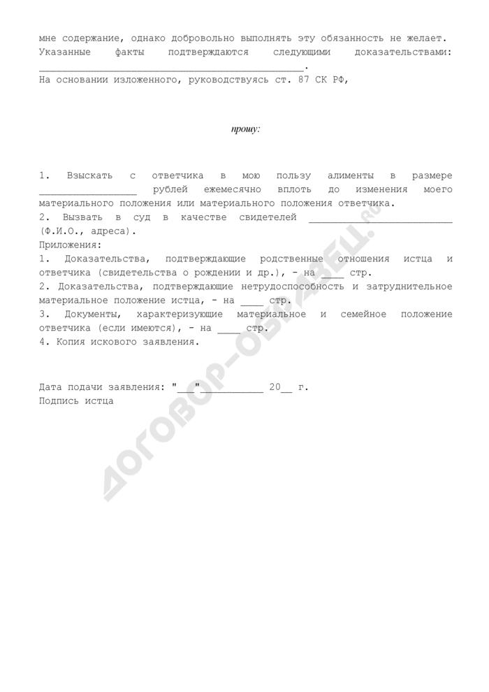 Исковое заявление о взыскании алиментов на содержание родителя (образец). Страница 2
