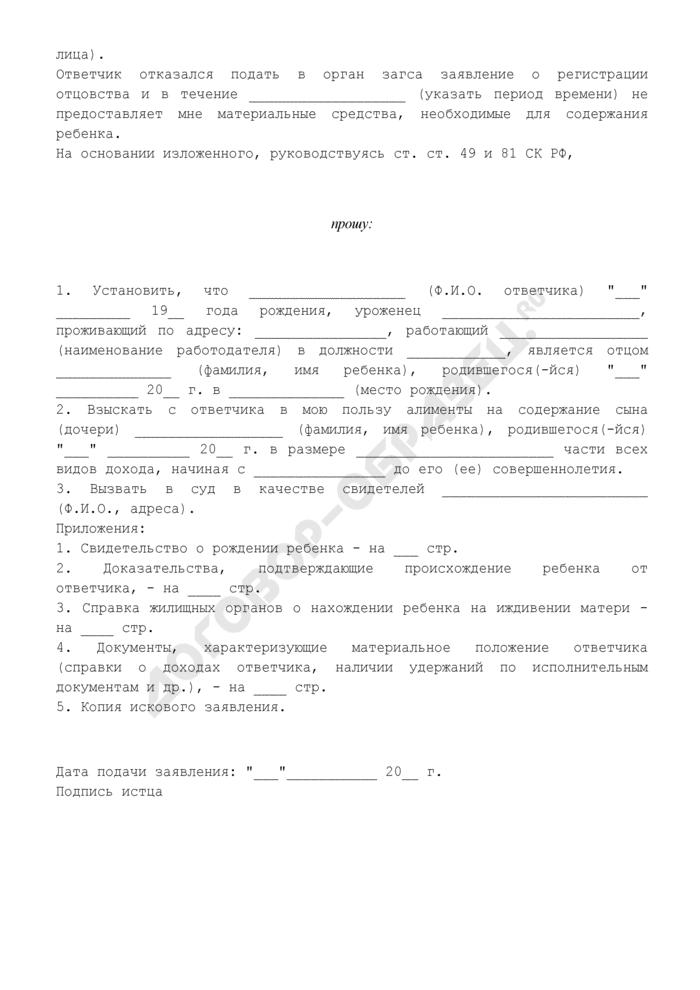 Исковое заявление об установлении отцовства и взыскании алиментов (образец). Страница 2